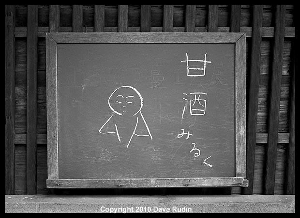 Blackboard, Kanazawa, Japan
