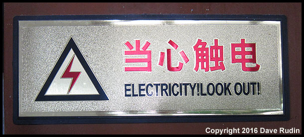 """Electricity! Look Out!,"" Beijing, 2016"